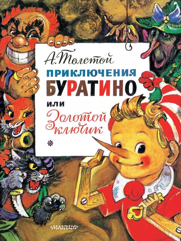 Приключения Буратино, или Золотой ключик, купить книгу Приключения Буратино
