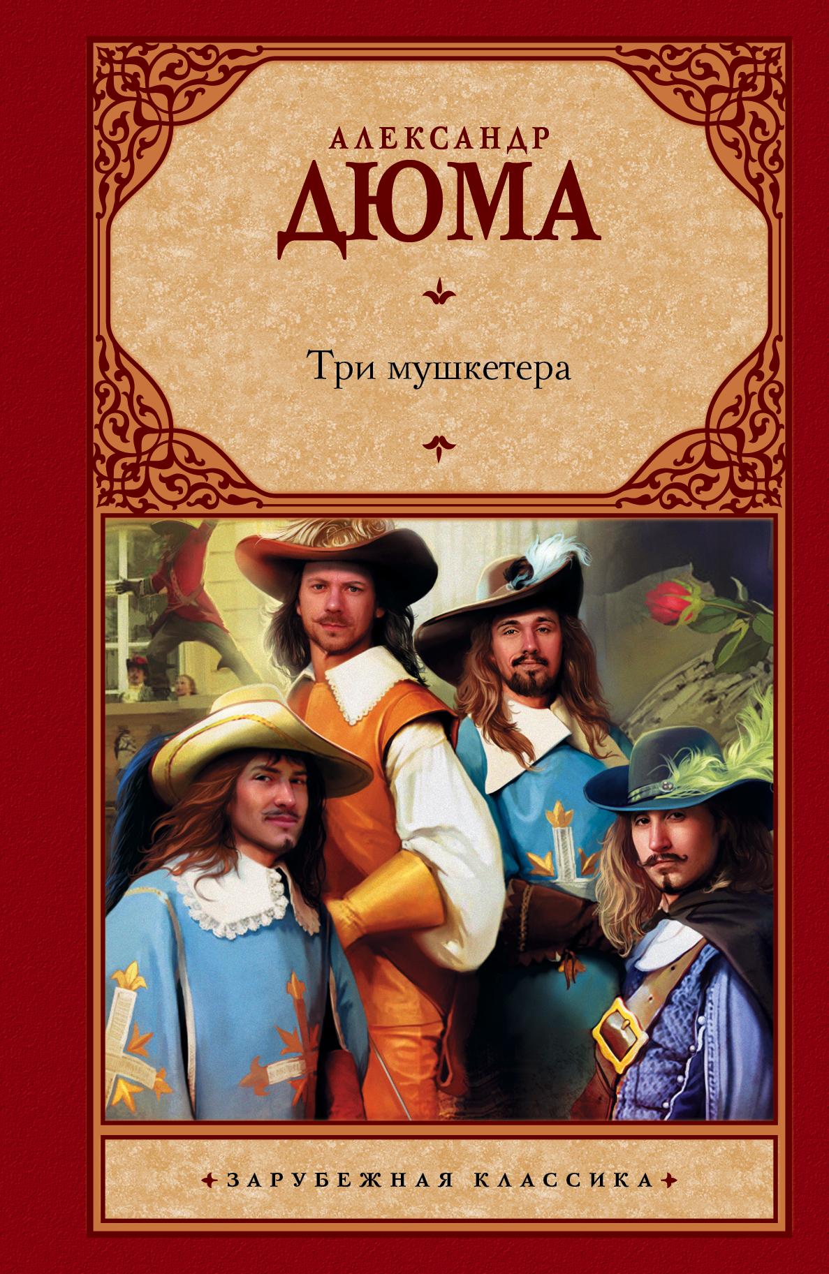 Сколько страниц в романе дюма три мушкетера 5 фотография
