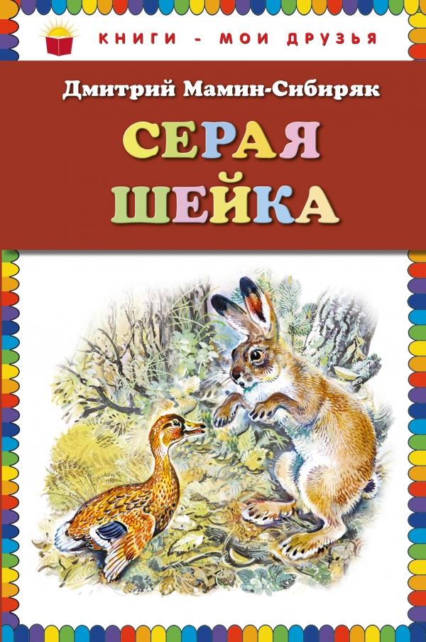 Мамин-Сибиряк Д.Н. Серая шейка