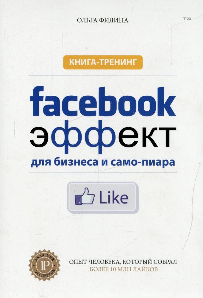 книги про фейсбук происхождение позволило получить