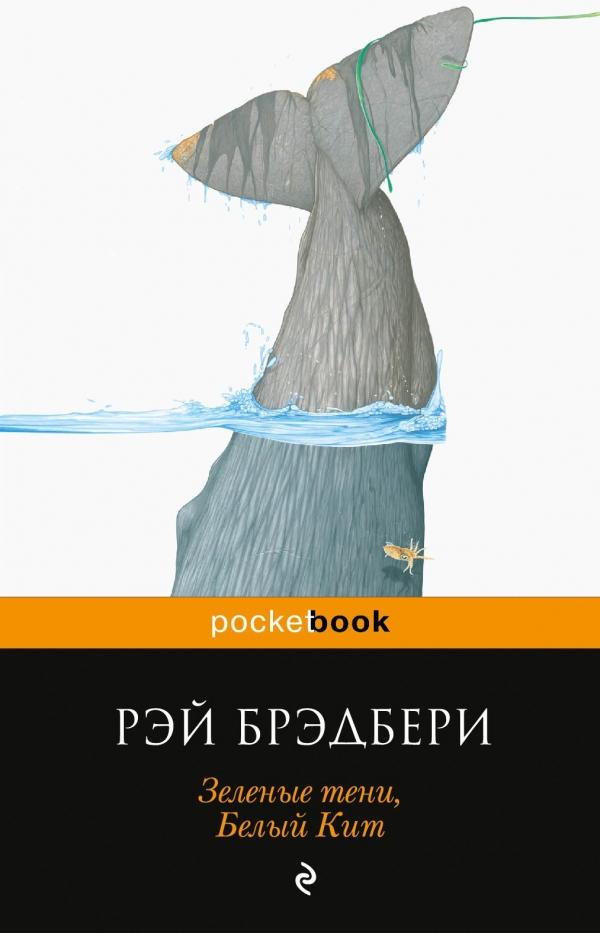 того, термобелье рэй брэдбери лучшие книги список ряд: