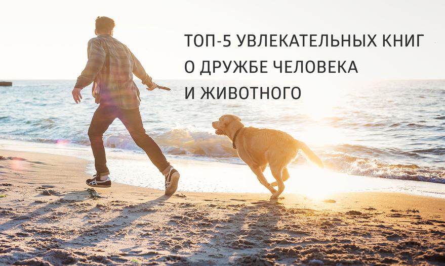 ТОП-5 увлекательных книг о дружбе человека и животного