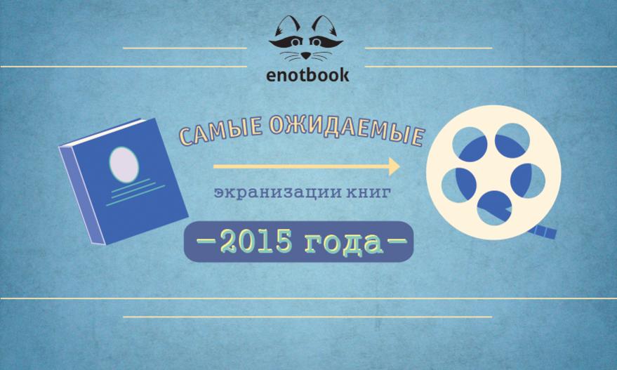 Книги, которые нужно прочитать перед тем как они появятся на больших экранах в 2015 году