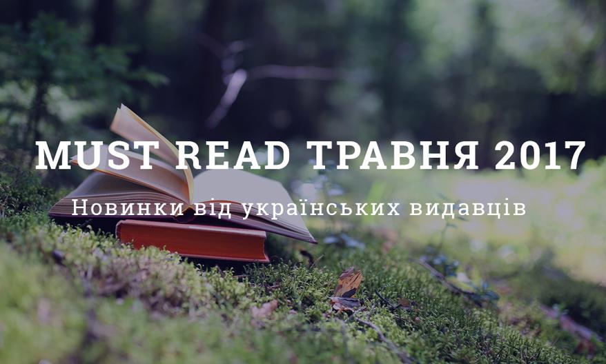 Must Read травня 2017. ТОП-5 книжкових новинок від українських видавців