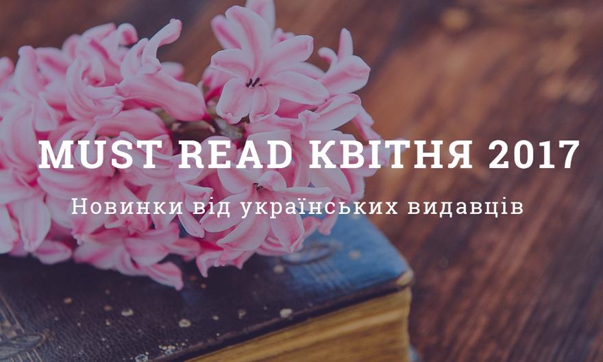 Must Read квітня 2017. ТОП-5 книжкових новинок від українських видавців