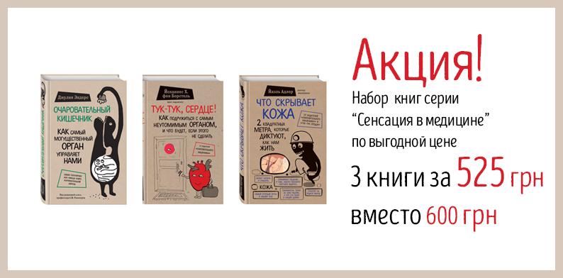 Акция на серию книг «Сенсация в медицине»