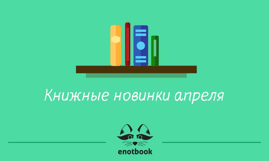Книжные новинки 2016. Что почитать в апреле?