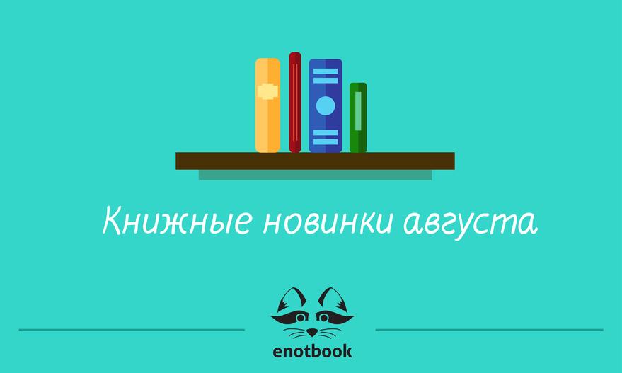Книжные новинки 2016. Что почитать в августе?