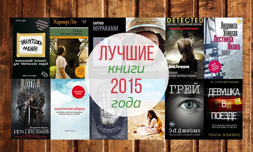 Рейтинг лучших книг 2015 года