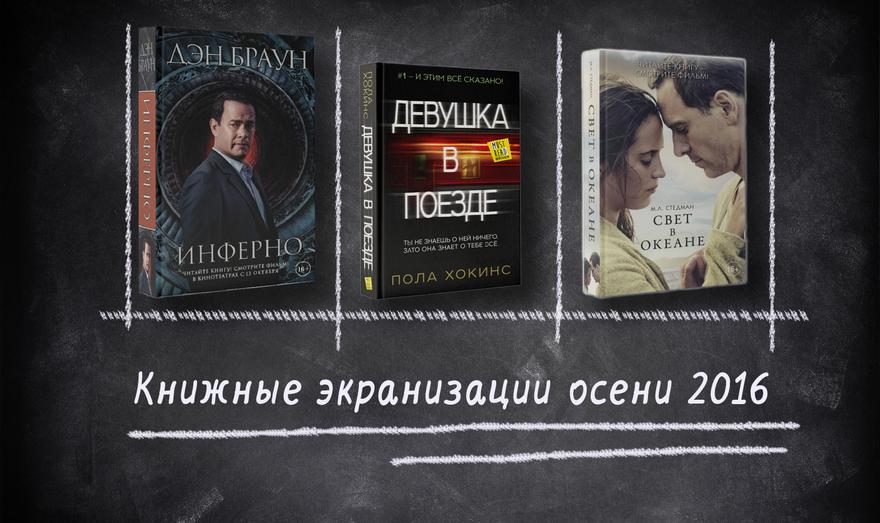 Читай книгу – смотри кино! Книжные экранизации осени 2016