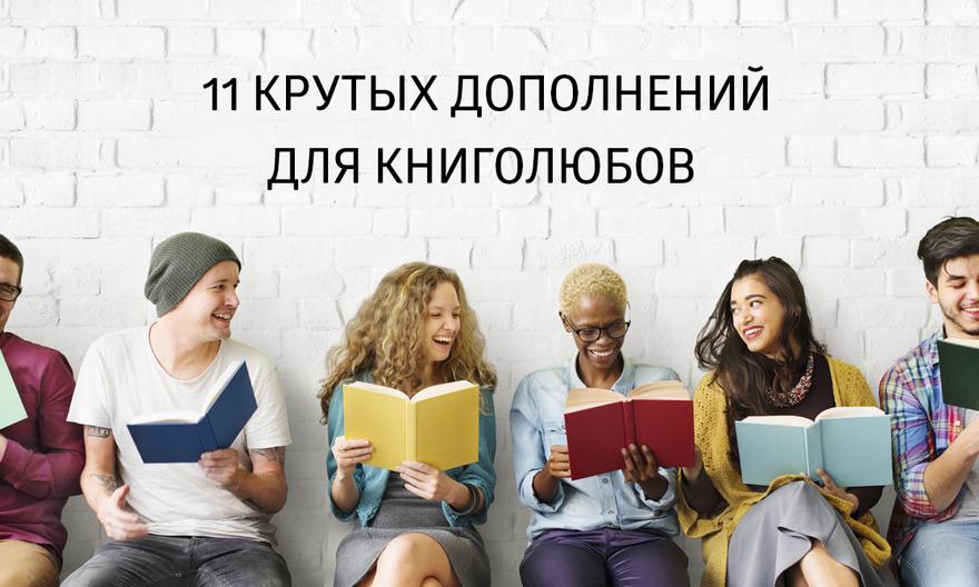 11 крутих дополнений для книголюбов