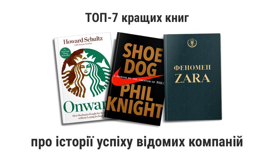 ТОП-7 кращих книг про історії успіху відомих компаній