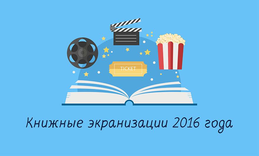 Какие книжные экранизации нужно посмотреть в 2016 году