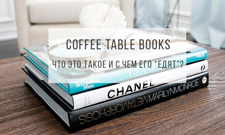 Книги для журнального столика или coffee table books: что это такое и с чем его едят?