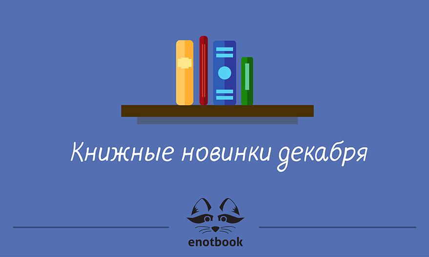 Книжные новинки 2015. Что почитать в декабре?
