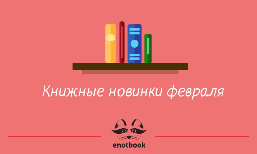 Книжные новинки 2016. Что почитать в феврале?