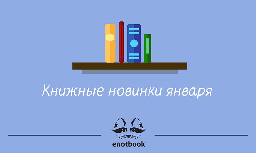 Книжные новинки 2016. Что почитать в январе?
