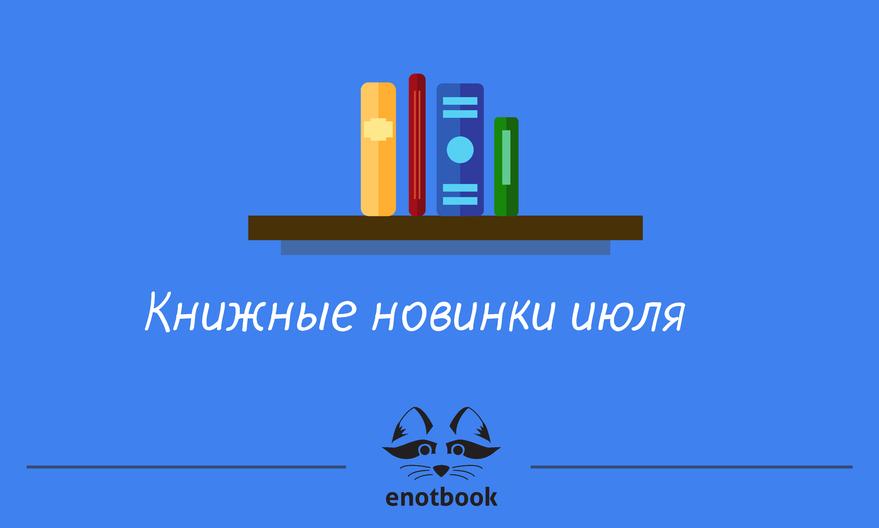 Книжные новинки 2016. Что почитать в июле?