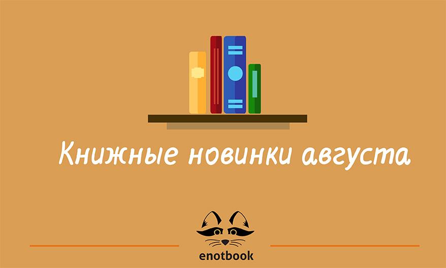 Книжные новинки 2015. Что почитать в августе?