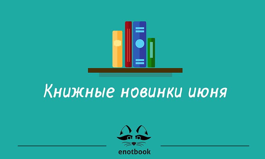 Книжные новинки 2015. Что почитать в июне?