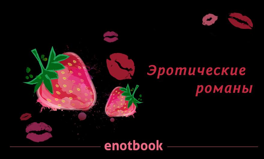 Лучшие эротические романы