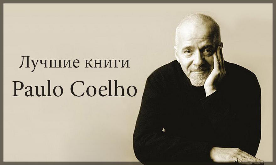 Лучшие книги Пауло Коэльо