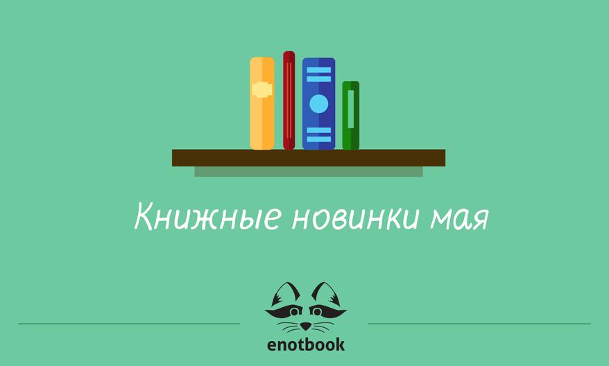 Книжные новинки 2016. Что почитать в мае?