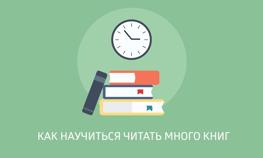 Как научиться читать много книг