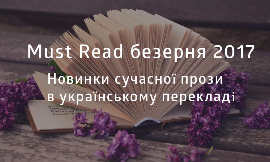 Must Read безерня 2017. ТОП-5 новинок сучасної прози в українському перекладі