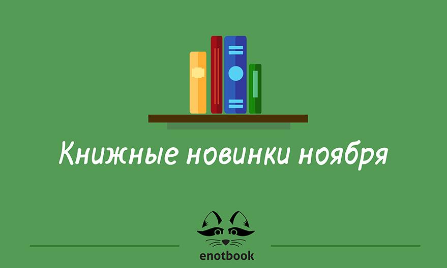Книжные новинки 2015. Что почитать в ноябре?
