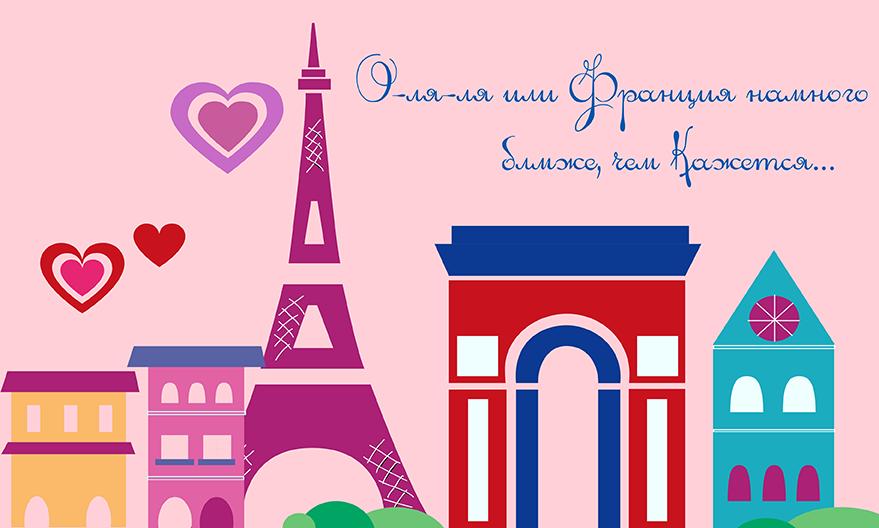 О-ля-ля или Франция намного ближе, чем кажется...