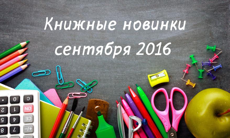 Книжные новинки 2016. Что почитать в сентябре?