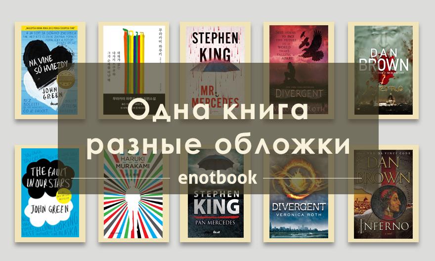 Одна книга, разные обложки