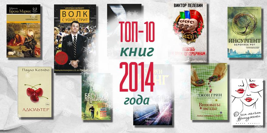 Рейтинг лучших книг 2014 года, а также ожидаемые в 2015