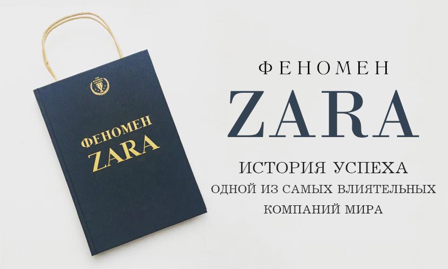 Феномен Zara. История успеха одной из самых влиятельных компаний мира