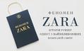 Феномен ZARA. Історія успіху однієї з найвпливовіших компаній світу