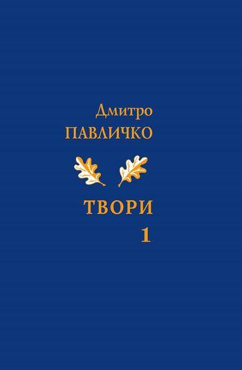 Твори. У 10-ти томах