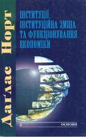 Інституції, інституційна зміна та функціонування економіки