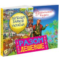 Комплект Легенди Замків України + Українські казки