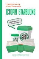 Історія Starbucks. Усе почалося з чашки кави…