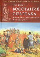 Восстание Спартака. Великая война против Рима 73-71 гг. до н. э.