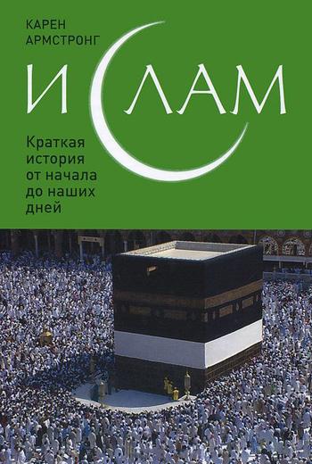 Ислам: Краткая история от начала до наших дней