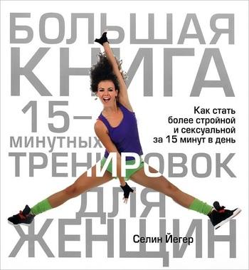 Большая книга 15-минутных тренировок для женщин