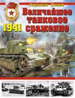 Величайшее танковое сражение 1941