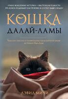 Кошка Далай-Ламы. Чудесное спасение и удивительная судьба уличной кошки из трущоб Нью-Дели