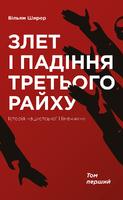 Злет і падіння Третього Райху. Історія нацистської Німеччини. У 2 томах. Том 1