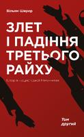 Злет і падіння Третього Райху. Історія нацистської Німеччини. У 2 томах. Том 2