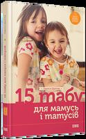 15 табу для мамусь і татусів