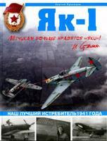 Як-1. Наш лучший истребитель 1941 года