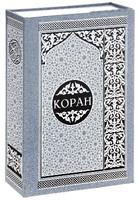 Коран. Перевод смыслов и комментарии. На русском и арабском (подарочный)